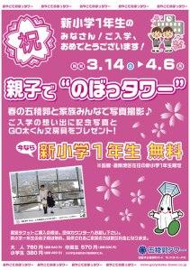 """親子で """"のぼっタワー"""" 2015"""